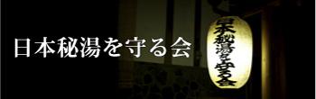 日本秘湯を守る会リンク画像