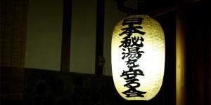 iwa_onsen12