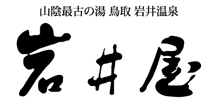 公式サイト・鳥取岩井温泉岩井屋 源泉100%かけ流しの宿